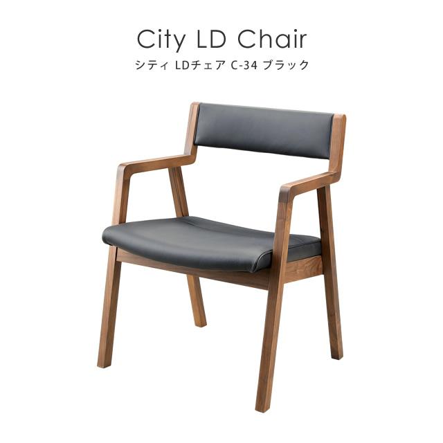 ダイニングチェア 肘付き 木製 北欧 シギヤマ家具 City C-34 シティ LDチェア ブラック ウォールナット 岩倉榮利 ナチュラル リビングチェア チェア 椅子 イス シンプル ウレタン 食卓椅子 ダイニングチェア