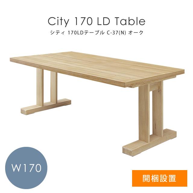 【開梱設置】 ダイニングテーブル 木製 シンプル 北欧 シギヤマ家具 City シティ C-37(N) 170LDテーブル(幅170cm) オーク 岩倉榮利 ナチュラル 食卓テーブル リビング ダイニング テーブル 机 ダイニングテーブル
