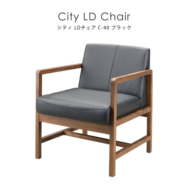 ダイニングチェア 肘付き 木製 北欧 シギヤマ家具 City C-40 シティ LDチェア ブラック ウォールナット 岩倉榮利 ナチュラル リビングチェア チェア 椅子 イス シンプル ウレタン 食卓椅子 ダイニングチェア