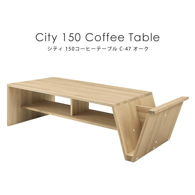 センターテーブル 150 北欧 シギヤマ家具 City C-47 シティ 150コーヒーテーブル オーク 岩倉榮利 ナチュラル リビング ローテーブル 幅150 収納付き シンプル 机 つくえ 木製 センターテーブル