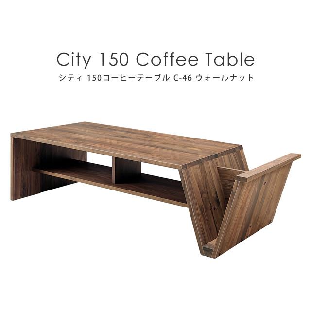 センターテーブル 150 北欧 シギヤマ家具 City C-46 シティ 150コーヒーテーブル ウォールナット 岩倉榮利 ナチュラル リビング ローテーブル 幅150 収納付き シンプル 机 つくえ 木製 センターテーブル