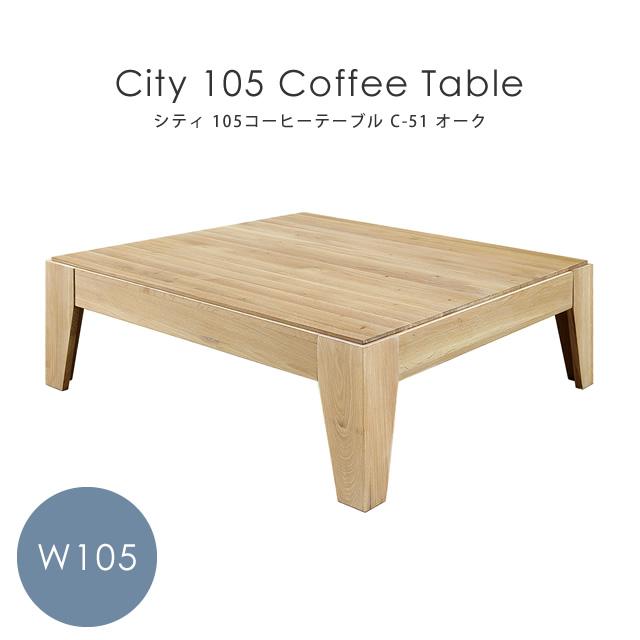 センターテーブル 105 北欧 シギヤマ家具 City C-51 シティ 105コーヒーテーブル オーク 岩倉榮利 ナチュラル リビング ローテーブル 幅105 シンプル 机 つくえ 木製 センターテーブル