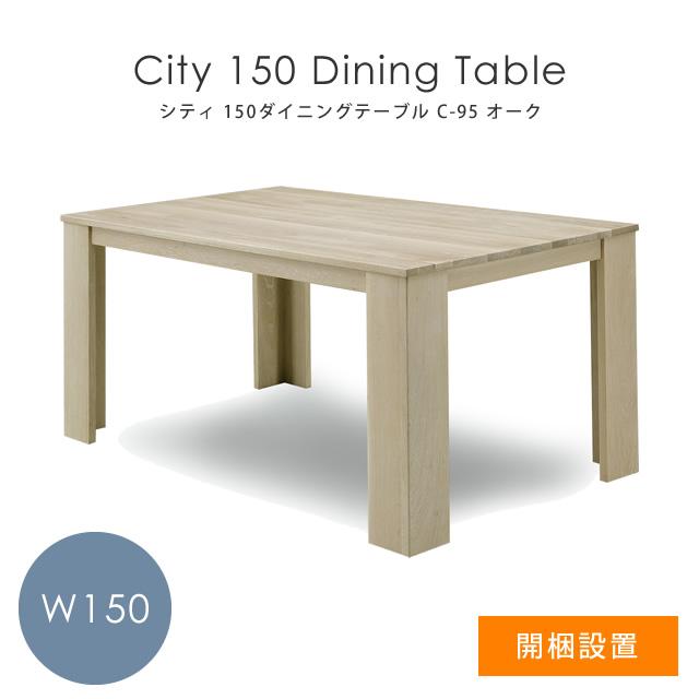 【開梱設置】 ダイニングテーブル 木製 シンプル 北欧 シギヤマ家具 City シティ C-95 150ダイニングテーブル(幅150cm) オーク 岩倉榮利 ナチュラル 食卓テーブル リビング ダイニング テーブル 机 ダイニングテーブル