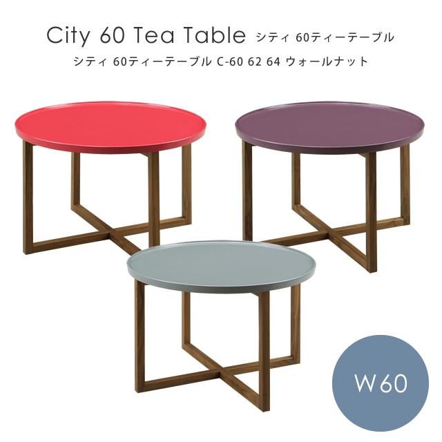 サイドテーブル 丸 北欧 シギヤマ家具 City C-61 C-63 C-65 シティ 60ティーテーブル ウォールナット 岩倉榮利 ナチュラル リビング ナイトテーブル ミニテーブル シンプル ベッドサイドテーブル 木製 サイドテーブル
