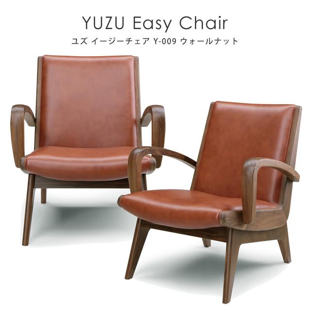 ソファ 1人掛け 肘付き おしゃれ シンプル 北欧 シギヤマ家具 YUZU ユズ Y-009 イージーチェア ウォールナット 岩倉榮利 革張り リビングチェア チェア 椅子 イス 1Pソファ ソファ