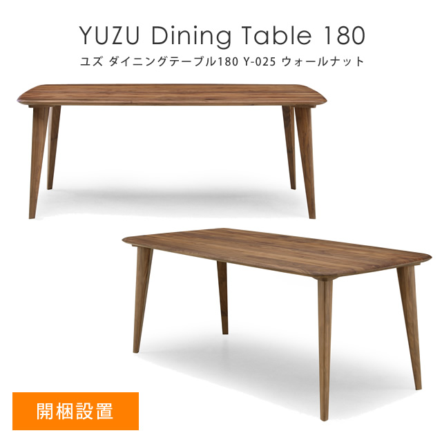 【開梱設置】 ダイニングテーブル 木製 おしゃれ シンプル 北欧 シギヤマ家具 YUZU ユズ Y-025 ダイニングテーブル180 ウォールナット 岩倉榮利 テーブル 机 食卓机 食卓テーブル リビング ダイニングテーブル