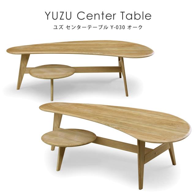 センターテーブル 木製 おしゃれ シンプル 北欧 シギヤマ家具 YUZU ユズ Y-030 センターテーブル オーク 岩倉榮利 テーブル 机 コーヒーテーブル ローテーブル センターテーブル