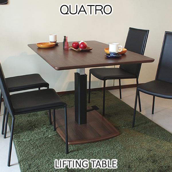 北欧モダンデザイン Quatro クアトロ 昇降式テーブル リフティングテーブル