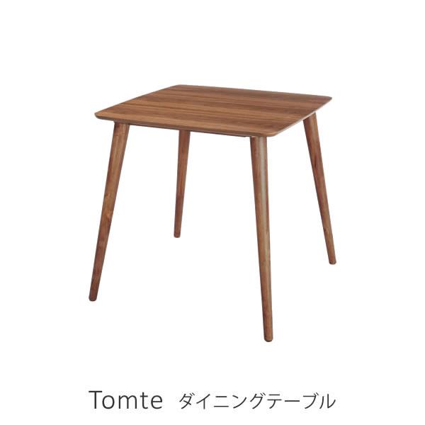 北欧 天然木 シンプルモダンデザイン ウォールナット突板使用 ディスプレイ 食卓 食堂テーブル 75cm角 トムテ Tomte ダイニングテーブル