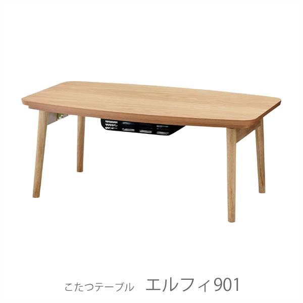 こたつ テーブル 変形 エルフィ901 90×50cm 天然木 オーク ウォールナット 折脚 コタツ