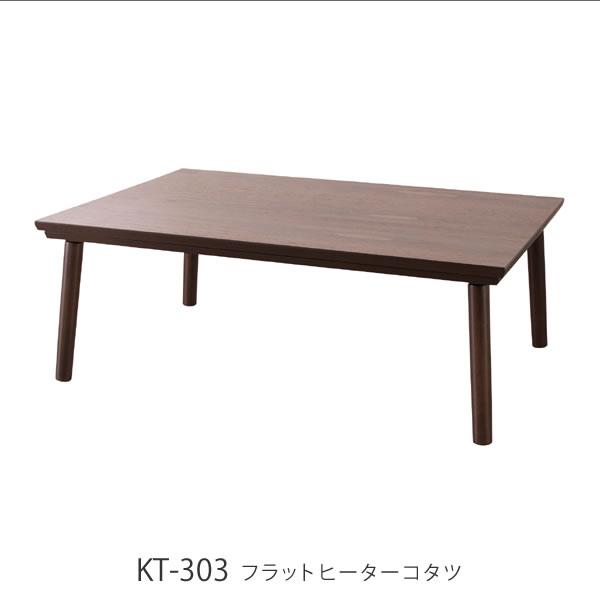 フラットヒーターコタツ テーブル 長方形 KT-303 105×75cm 天然木 ウォールナット MCR-301E こたつ