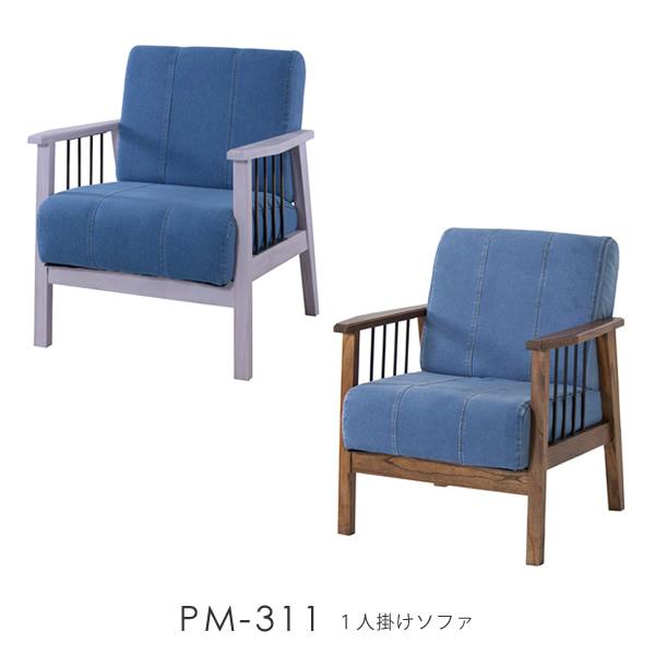 PM-311 1人掛けソファ いす 椅子 ソファ デニムソファ デニム ジーンズ 天然木 洋風 西海岸 西海岸インテリア ブルックリン ブルックリンスタイル カジュアル レトロ カフェ ホワイト ブラウン
