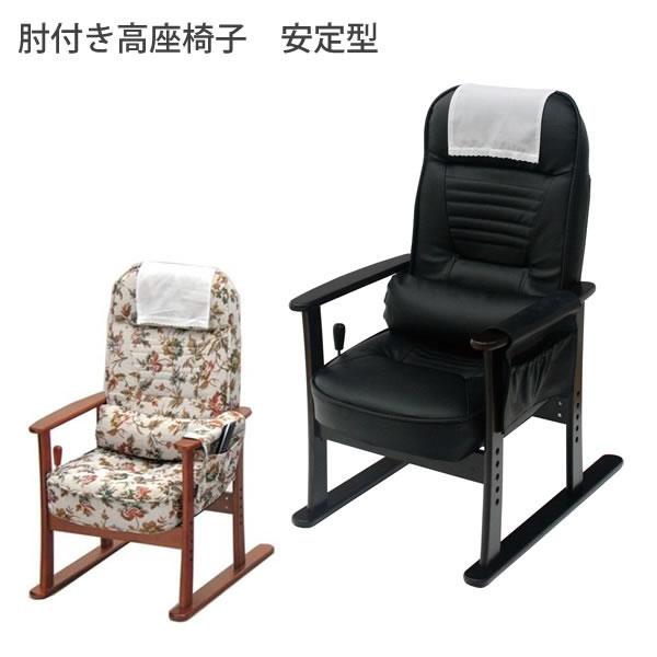 チェア 座椅子 【 肘付き高座椅子 安定型 】 送料無料 ベージュフラワー ブラックレザー リビング 椅子 チェア