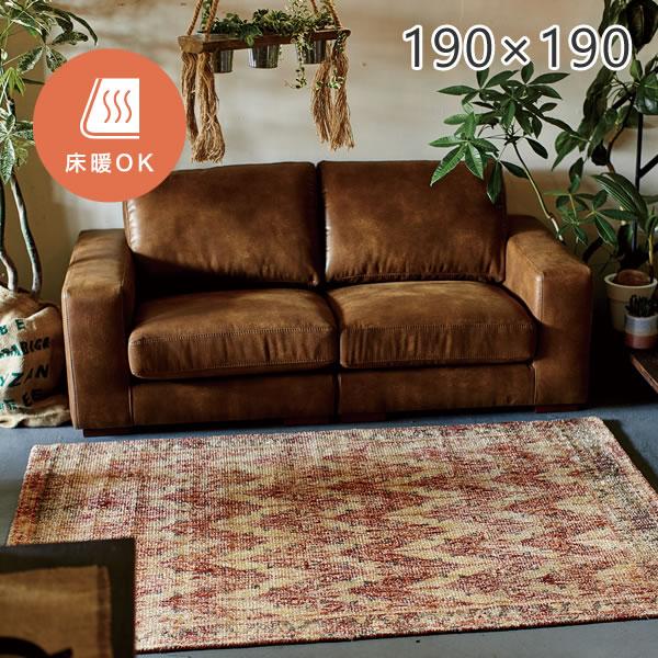 ラグ おしゃれ ヴィンテージ風ラグ TANONI-1804 190×190cm ラグ カーペット ホットカーペット対応 床暖房対応 ウール 重厚感 レトロ ラグ