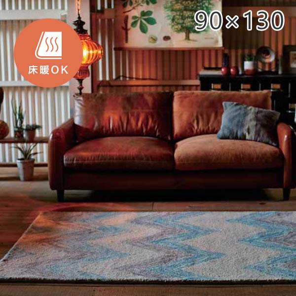 ラグ シンプル 北欧テイストラグ RAJ-1615 90×130cm モリヨシ ラグ カーペット ホットカーペット対応 床暖房対応 ウール 北欧 ラグ