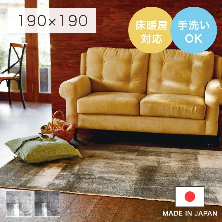 <title>おしゃれでモダンなアート風ラグです 水洗いや手洗いができるので汚れてもいつでも清潔 裏面は不織布が施されているので 床を傷つけずにお使いいただけます ラグ おしゃれ デザイン 2畳 安心の日本製 おしゃれでモダンなアート風ラグ カーペット Auve オーヴ 190×190cm モリヨシ 不織布 洗える 有名な 手洗い ウォッシャブル 長方形 正方形 パレット ブラック グレー 国産 リビング モダン</title>