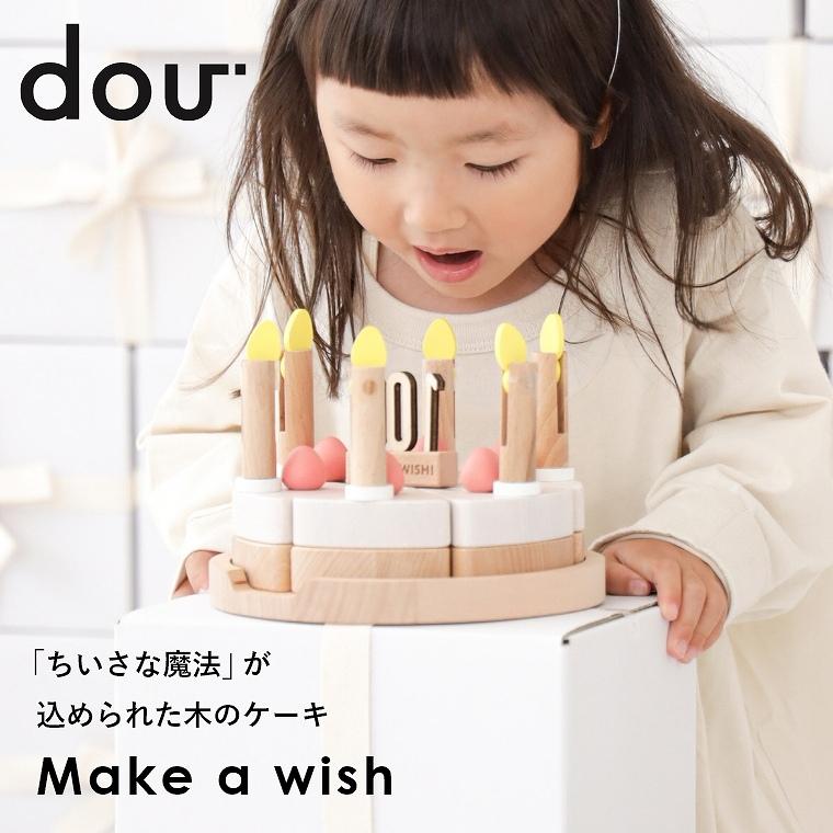 ろうそくに息を吹きかけると火が消える ?まるで本物みたいな木のケーキ おままごとやごっこ遊びが大好きな小さなお子様へのプレゼントにぴったりです 木のおもちゃ 知育 3歳 dou? Make a wish ケーキ 知育玩具 おままごと ごっこ遊び ケーキ屋さん 可愛い かわいい お店屋さん 全品送料無料 おしゃれ ラッピング 写真用 出産祝い 三歳 ストア 誕生日 3才 女の子 誕生日プレゼント 男の子 ギフト 北欧 写真映え おもちゃ 撮影 アイテム