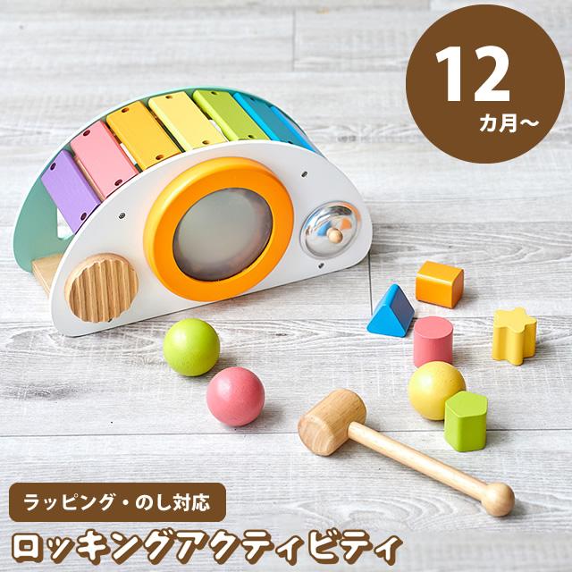 ソフトカラーがとっても可愛い!たくさんの遊びが楽しめる木製知育玩具です。1歳のお誕生日プレゼントや出産祝いにオススメです! 【あす楽】木のおもちゃ おしゃれ ロッキングアクティビティ IM-30150 エデュテ Edute 誕生日 一歳 プレゼント 男の子 女の子 楽器玩具 音の出るおもちゃ 2歳 ギフト 赤ちゃん 子ども 1歳 出産祝い かわいい ベビー 幼児 カラフル 木琴 太鼓 室内 知育玩具 アイムトイ Im TOY