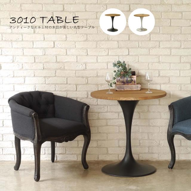 意図的に経年風化を表現した エイジング加工天板の木目が美しいダイニングテーブルです 訳あり まるでカフェで過ごしているような癒しの時間をお過ごしください ダイニングテーブル 丸テーブル 3010 テーブル ガルト GART コーヒーテーブル カフェテーブル カフェ木製 アンティーク ヴィンテージ 無垢 コンパクト 2人 カフェ風 モダン 円形 北欧 カントリー かわいい シンプル ナチュラル 天然木 品質保証 おしゃれ