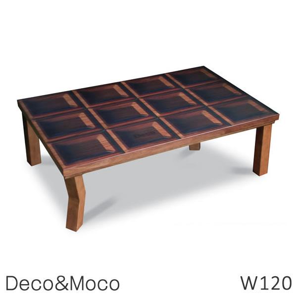 デコ モコ チョコレート ホワイトチョコ Deco&Moco 幅120cm 国産 こたつ Takatatsu & Co. 高松辰雄商店