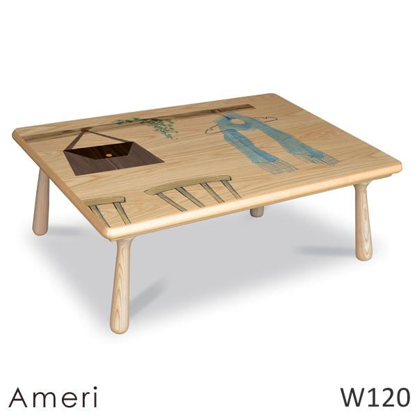 アメリ Ameri 幅120cm 国産 こたつ Takatatsu & Co. 高松辰雄商店