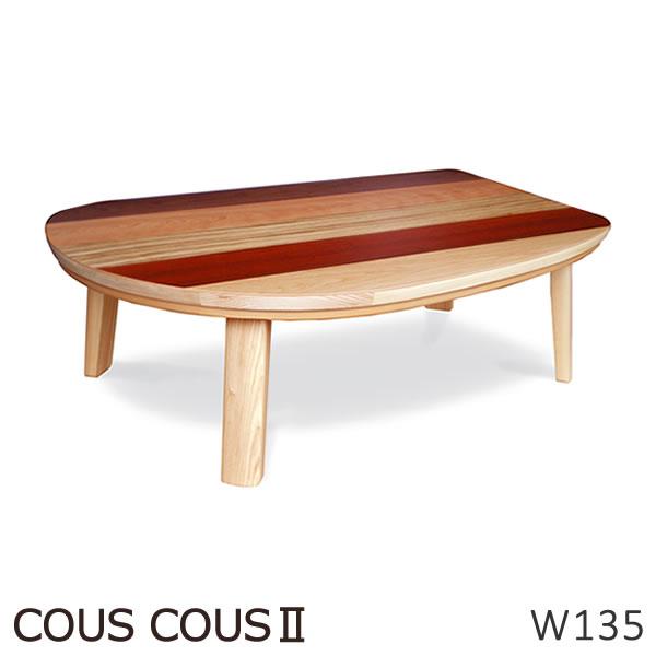 クスクス2 COUS COUSⅡ 幅135cm 長方形 国産 こたつ Takatatsu & Co. 高松辰雄商店