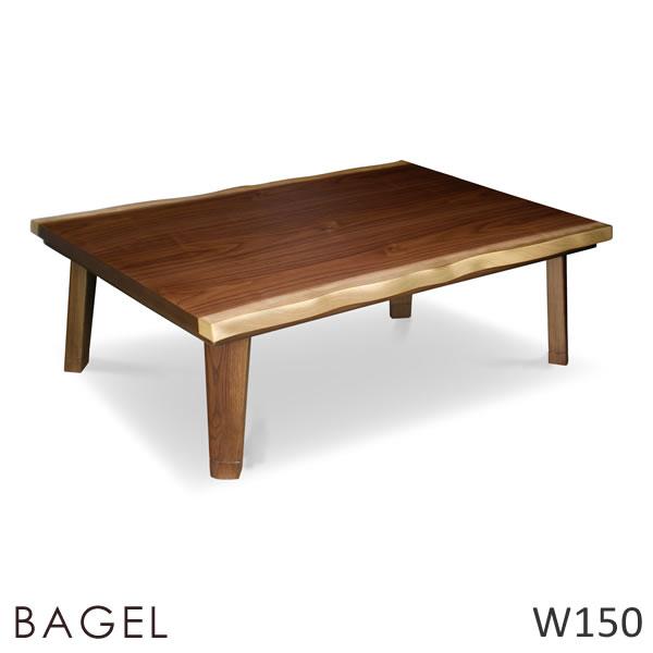 ベーグル BAGEL 幅150cm 長方形 国産 こたつ Takatatsu & Co. 高松辰雄商店