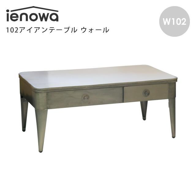 シンプルでかっこいい引出付のアイアンテーブル コンパクトで使い勝手の良いサイズ感 お部屋の雰囲気を一新してくれるアイテムです ソファテーブル 国産品 ienowa イエノワ 102アイアンテーブル カブ 幅102cm グレー 201200539 アイアン 長方形 超歓迎された 鉄 おしゃれ カフェテーブル 北欧