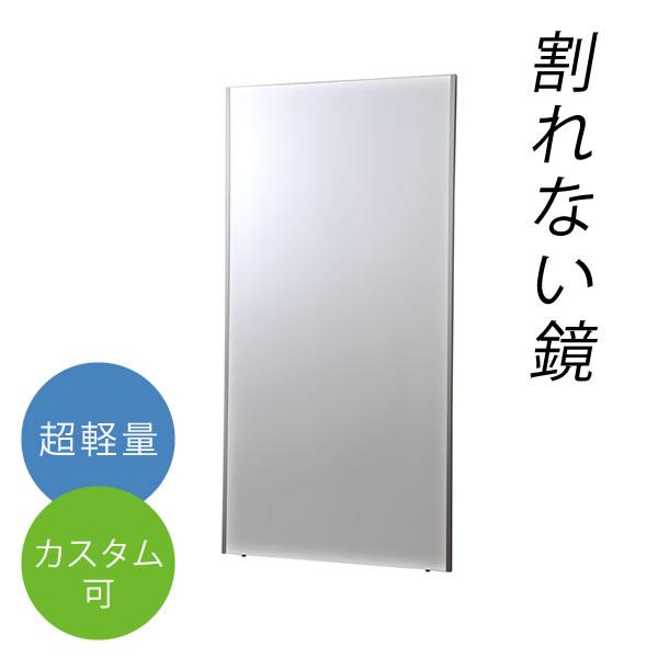 鏡 割れない 高精細 おまけ付 特大姿見 壁掛け立掛けミラー 85×170cm リフェクス REFEX NRM-7 カスタマイズ可 鏡 全身鏡 姿見 壁掛け 割れない フィルムミラー