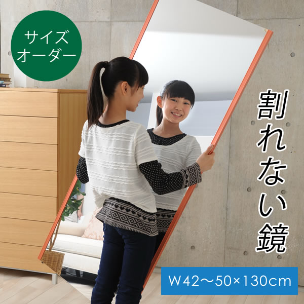 鏡 オーダーサイズ 割れない鏡 壁掛け 全身 超軽量ミラー リフェクス REFEX 幅42~50cm 高さ130cm 全身鏡 立掛け カスタマイズ フィルム シンプル オーダーミラー 鏡 割れない 高精細 おまけ付