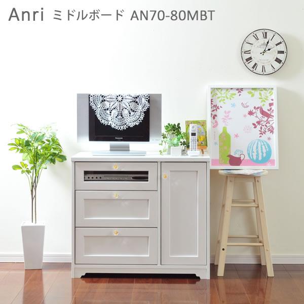 チェスト 白 アンリ Anri ミドルボード AN70-80MBT ホワイト家具 テレビボード フェミニンスタイル 佐藤産業