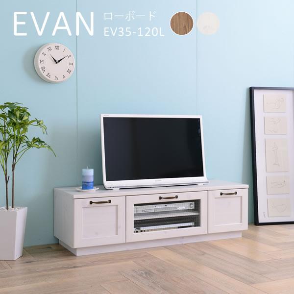 テレビ台 ローボード イワン Evan EV35-120L テレビボード ホワイト ブラウン 木目調 佐藤産業
