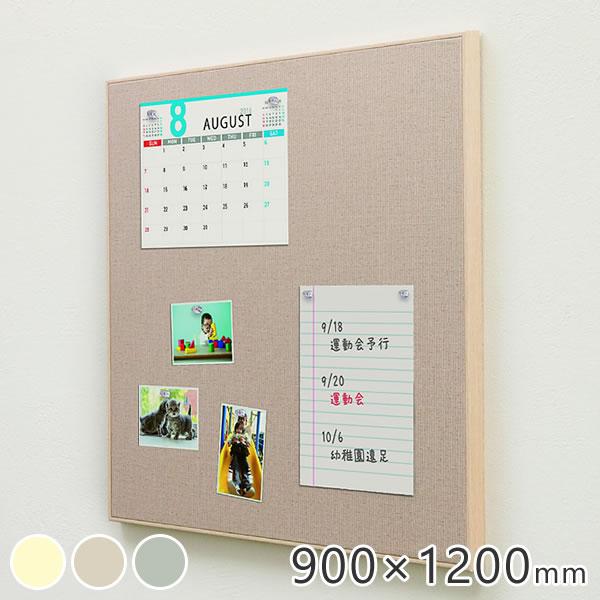 ファブリックマグネットボード 900×1200mm スケジュール管理 予定 写真 メモ マグネット 磁石 ピンレス ボード 壁掛けボード マグネットボード メモボード 伝言ボード 伝言 掲示板 メッセージボード マグボード おしゃれ 壁掛け