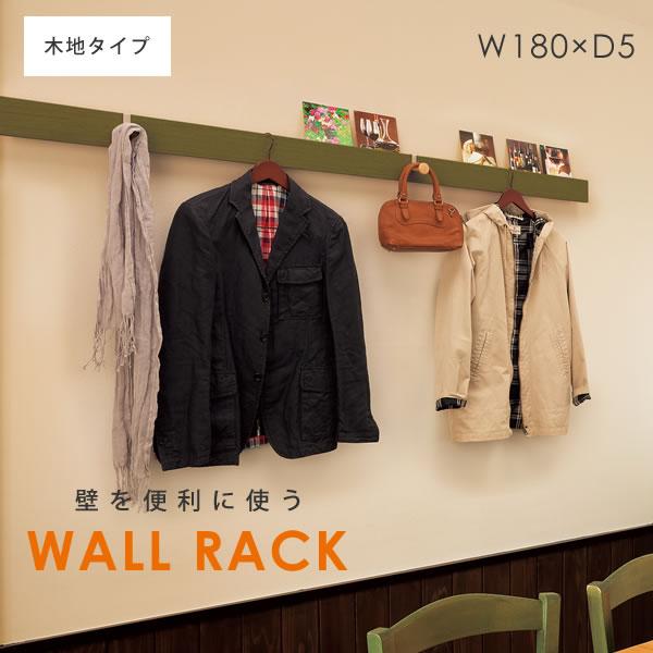 壁のスペースを有効に活用し収納できるウォールシェルフ シンプルなデザインなのでどんなお部屋にもぴったり ネジ止めなので重さに強いです ウォールシェルフ 壁 初売り シンプル 長押ラックD50 好評受付中 木地タイプ 無塗装 幅180×奥行5cm オリジン 長押 収納 北欧 洋服掛け 飾り棚 ハンガーラック ウォールハンガー ウォールラック 壁面収納 ディスプレイ 玄関 木製