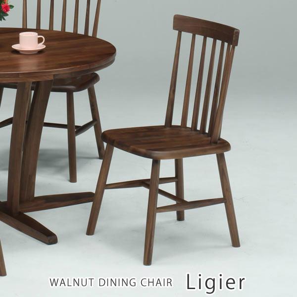 ダイニングチェア ウォールナット Ligier リジェ ブラウン 食堂椅子 チェア イス 肘無し ダイニングチェア 家具の大丸