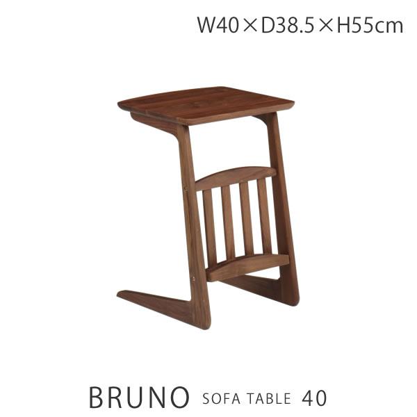 ソファテーブル ウォールナット Bruno ブルーノ 40 ブラウン ソファテーブル カフェテーブル サイドテーブル 家具の大丸