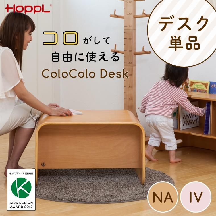 コロコロデスク 単品 キッズデザイン賞受賞 デスクにもテーブルにもベンチにも本棚にも コロコロして使う デスク キッズデスク テーブル キッズ家具 机 テーブル シンプル ナチュラル