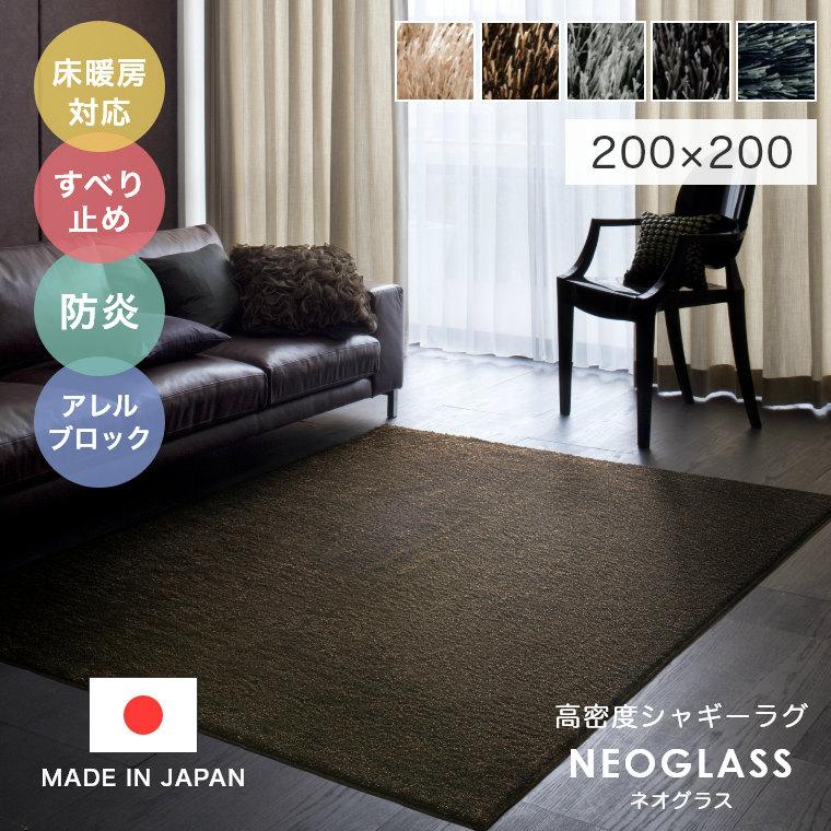 ラグ シャギー シンプル ネオグラス 200×200cm スミノエ ラグ カーペット ホットカーペット対応 日本製 無地 ラグマット 防炎 オーダーラグ ラグ