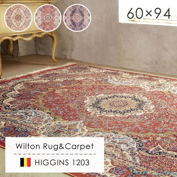 マット ウィルトン織玄関マット ヒギンス 60×94cm ラグ カーペット ラグマット オリエンタルカーペット 絨毯 じゅうたん モダン 高級 高密度 マット
