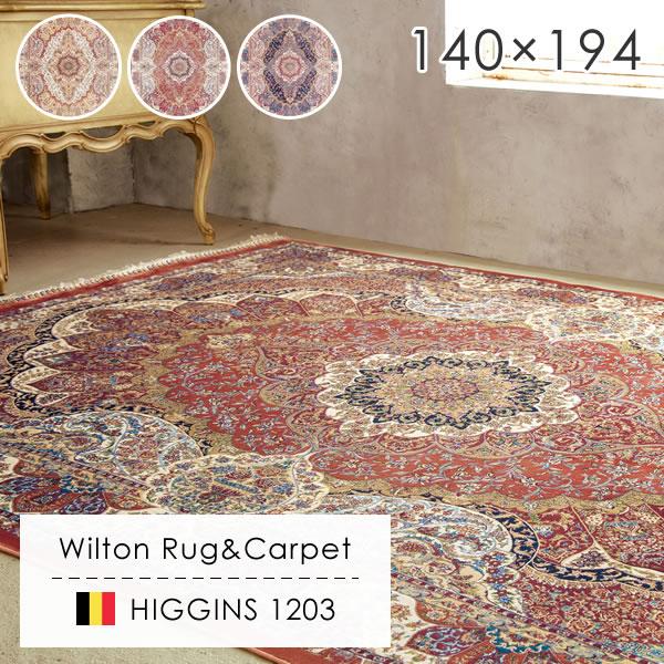 ラグ ラグマット ウィルトン織ラグ ヒギンス 140×194cm ラグ カーペット ラグマット オリエンタルカーペット 絨毯 じゅうたん モダン 高級 高密度 ウィルトン ラグ