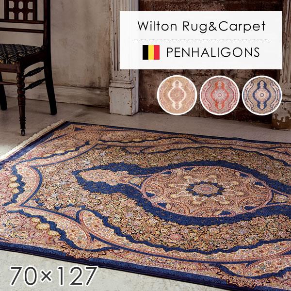 ラグ ラグマット ウィルトン織ラグマット ペンハリガン 70×127cm ラグ カーペット ラグマット オリエンタルカーペット 絨毯 じゅうたん モダン 高級 高密度 ラグ