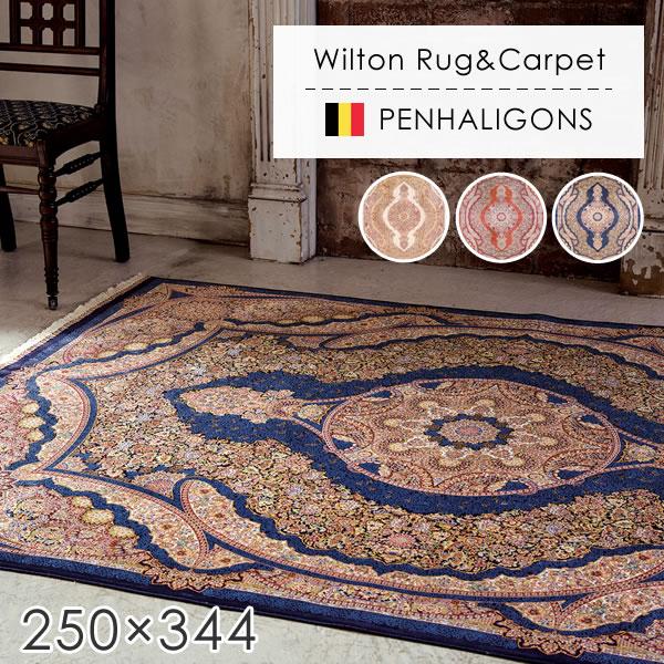 ラグ ラグマット ウィルトン織ラグ ペンハリガン 250×344cm ラグ カーペット ラグマット オリエンタルカーペット 絨毯 じゅうたん モダン 高級 高密度 ウィルトン ラグ