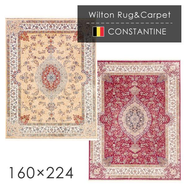 ラグ ラグマット ウィルトン織ラグ コンスタンティン 160×224cm ラグ カーペット ラグマット オリエンタルカーペット 絨毯 じゅうたん モダン 高級 高密度 ウィルトン ラグ