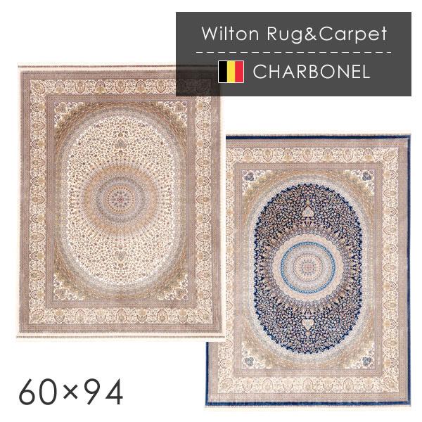マット ウィルトン織玄関マット シャルボネル 60×94cm ラグ カーペット ラグマット オリエンタルカーペット 絨毯 じゅうたん モダン 高級 高密度 マット
