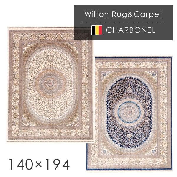 ラグ ラグマット ウィルトン織ラグ シャルボネル 140×194cm ラグ カーペット ラグマット オリエンタルカーペット 絨毯 じゅうたん モダン 高級 高密度 ウィルトン ラグ