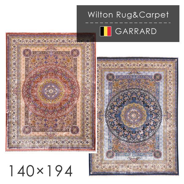 ラグ ラグマット ウィルトン織ラグ ガラード 140×194cm ラグ カーペット ラグマット オリエンタルカーペット 絨毯 じゅうたん モダン 高級 高密度 ウィルトン ラグ