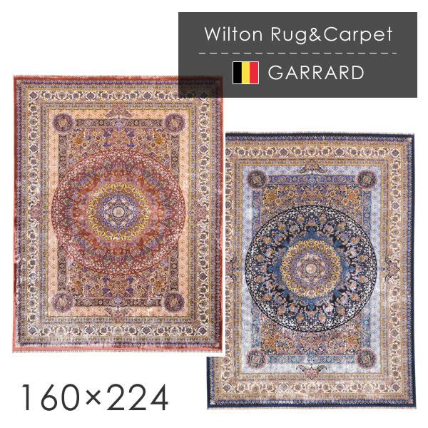 ラグ ラグマット ウィルトン織ラグ ガラード 160×224cm ラグ カーペット ラグマット オリエンタルカーペット 絨毯 じゅうたん モダン 高級 高密度 ウィルトン ラグ