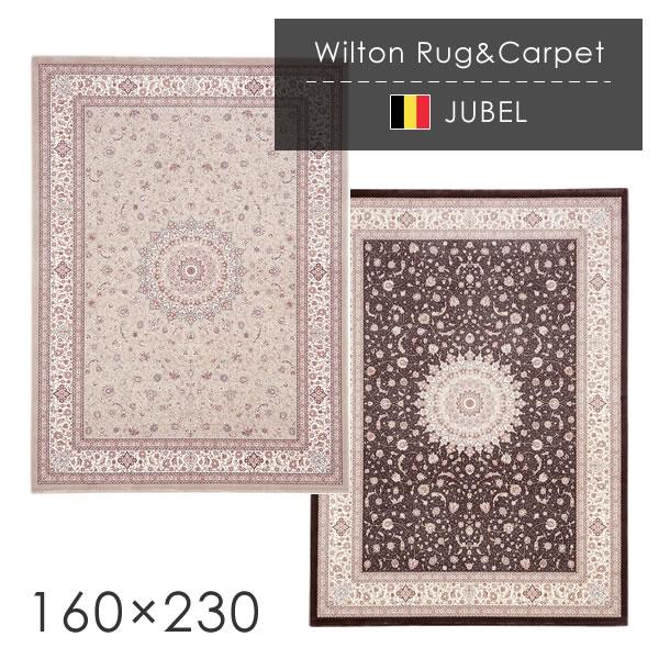 ラグ ウィルトン織ラグ ユーベル 160×230cm ラグ カーペット ラグマット オリエンタルカーペット 絨毯 じゅうたん モダン 高級 高密度 ラグ