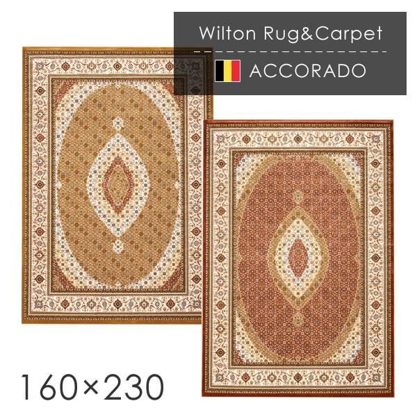 ラグ ウィルトン織ラグ アコラド 160×230cm ラグ カーペット ラグマット オリエンタルカーペット 絨毯 じゅうたん モダン 高級 高密度 ラグ