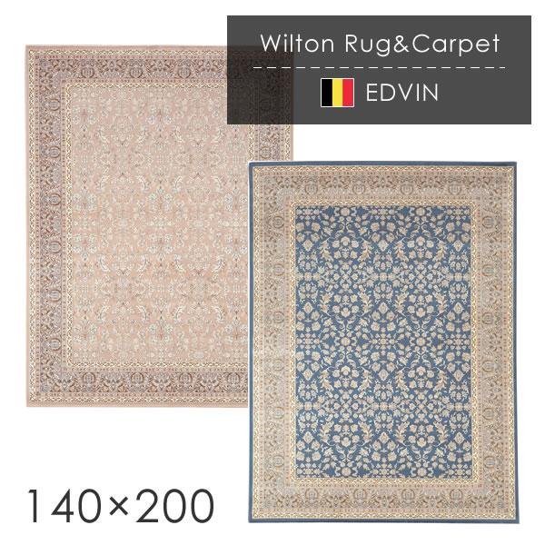 ラグ ウィルトン織ラグ エドヴァン 140×200cm ラグ カーペット ラグマット オリエンタルカーペット 絨毯 じゅうたん モダン 高級 高密度 ラグ